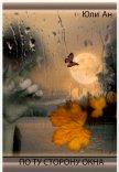 Рухнувшие надежды (отрывок из романа «По ту сторону окна») (СИ) - Ан Юли