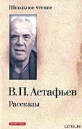 Белогрудка - Астафьев Виктор Петрович