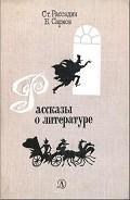 Рассказы о литературе - Сарнов Бенедикт Михайлович