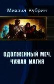 Одолженный меч, чужая магия (СИ) - Кубрин Михаил Сергеевич
