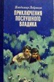 Приключения послушного Владика - Добряков Владимир Андреевич