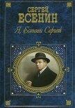 Я, Есенин Сергей… - Есенин Сергей Александрович