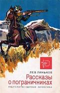 Рассказы о пограничниках - Линьков Лев Александрович