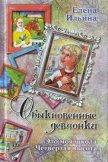 Это моя школа - Ильина Елена Яковлевна
