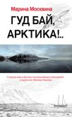 Гуд бай, Арктика!.. - Москвина Марина Львовна