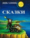 Сказки (сборник) - Талимонова Любовь Алексеевна