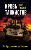Кровь танкистов - Таругин Олег Витальевич