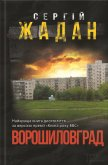 Ворошиловград - Жадан Сергій