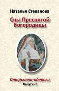 Сны пресвятой Богородицы - Степанова Наталья Ивановна