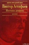 Ловля пескарей в Грузии - Астафьев Виктор Петрович