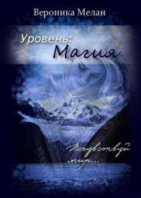 Уровень: Магия (СИ) - Мелан Вероника