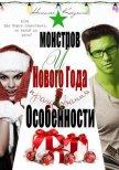 Истории о героях (СИ) - Косухина Наталья Викторовна