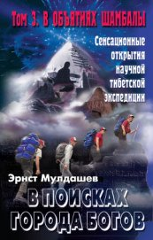 В объятиях Шамбалы - Мулдашев Эрнст Рифгатович
