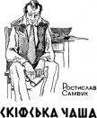 Скіфська чаша - Самбук Ростислав Феодосьевич