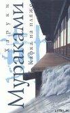 Кафка на пляже - Мураками Харуки