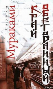 Край обетованный - Мураками Харуки