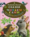 Сказки - Ушинский Константин Дмитриевич