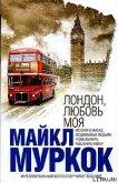 Лондон, любовь моя - Муркок Майкл Джон