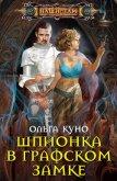 Шпионка в графском замке - Куно Ольга