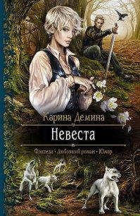Невеста - Демина Карина