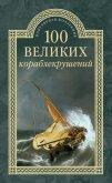 100 великих кораблекрушений - Муромов Игорь Анатольевич