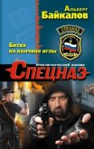 Битва на кончике иглы - Байкалов Альберт