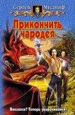 Прикончить чародея - Мусаниф Сергей Сергеевич
