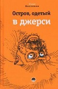 Остров, одетый в джерси - Востоков Станислав Владимирович