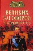 100 великих заговоров и переворотов - Мусский Игорь Анатольевич