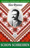 Schon schreiben - Франко Иван Яковлевич