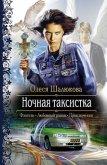 Ночная таксистка - Шалюкова Олеся Сергеевна