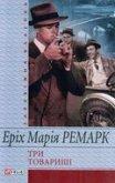 Три товариші - Ремарк Эрих Мария