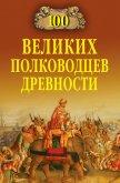 100 великих полководцев древности - Шишов Алексей Васильевич