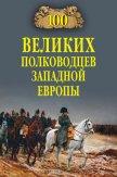 100 великих полководцев Западной Европы - Шишов Алексей Васильевич