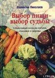 Выбор пищи – выбор судьбы - Николаев Валентин Юрьевич