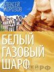 Белый газовый шарф (СИ) - Морозов Алексей