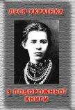 З подорожньої книжки - Украинка Леся