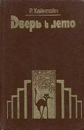 Дверь в лето (сборник) - Хайнлайн Роберт Энсон