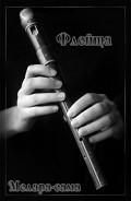 """Флейта (СИ) - """"Melara-sama"""""""