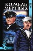 Корабль мертвых - Травен Бруно
