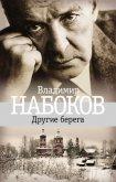Другие берега - Набоков Владимир Владимирович
