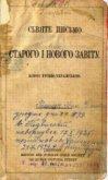 Біблія /Библия - Кулиш Пантелеймон Александрович