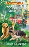 Фукусима, или История собачьей дружбы - Самарский Михаил Александрович