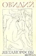 Метаморфозы - Назон Публий Овидий