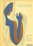 Элегии и малые поэмы - Назон Публий Овидий