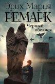 Черный обелиск - Ремарк Эрих Мария