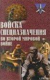 Войска спецназначения во второй мировой войне - Ненахов Юрий Юрьевич
