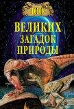 100 великих загадок природы - Непомнящий Николай Николаевич