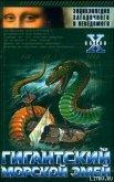 Гигантский морской змей - Непомнящий Николай Николаевич