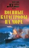 Военные катастрофы на море - Непомнящий Николай Николаевич